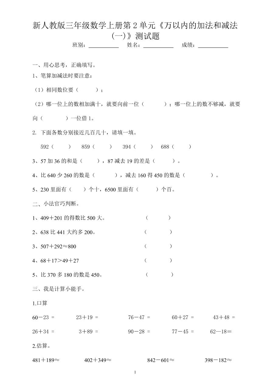 新人教版三年级数学上册第2单元《万以内的加法和减法(一)》测试题