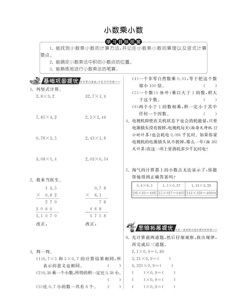 人教版五年级数学上册《小数乘小数》课后习题及答案(PDF)