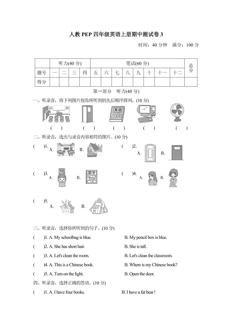 人教PEP四年级英语上册期中测试卷3(含答案)