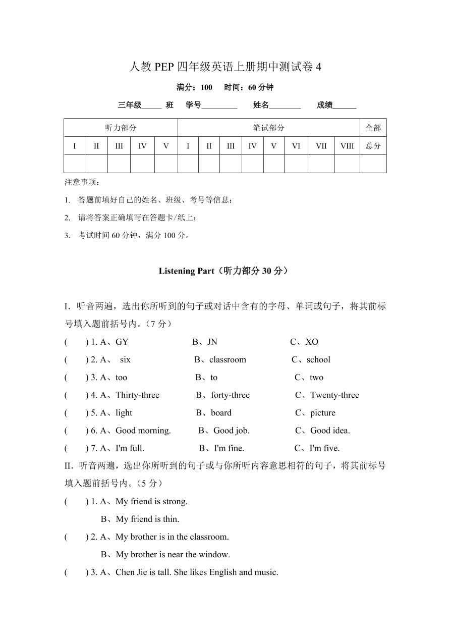 人教PEP四年级英语上册期中测试卷4(含答案)