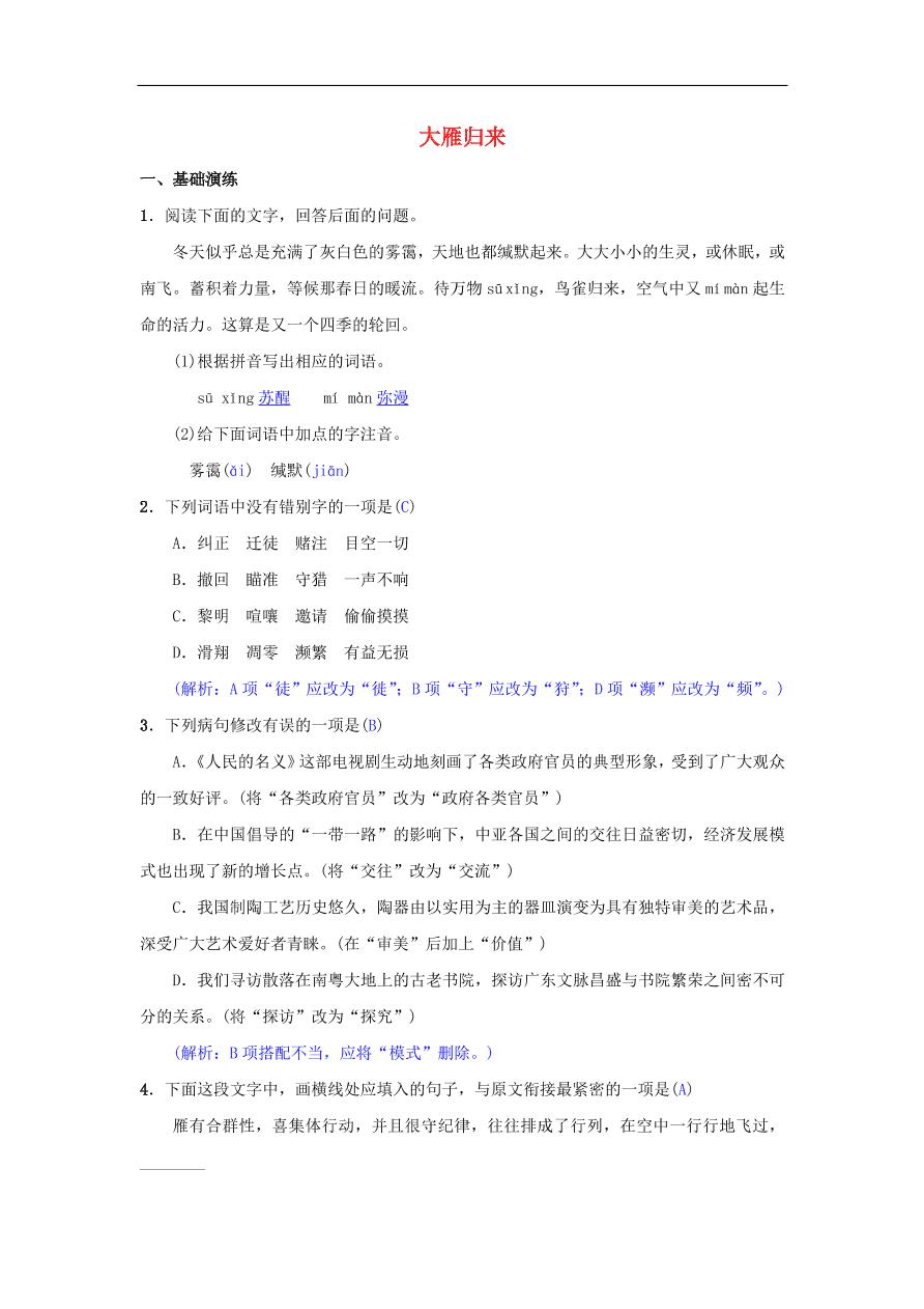 八年级语文下册第二单元7大雁归来同步测练(新人教版)