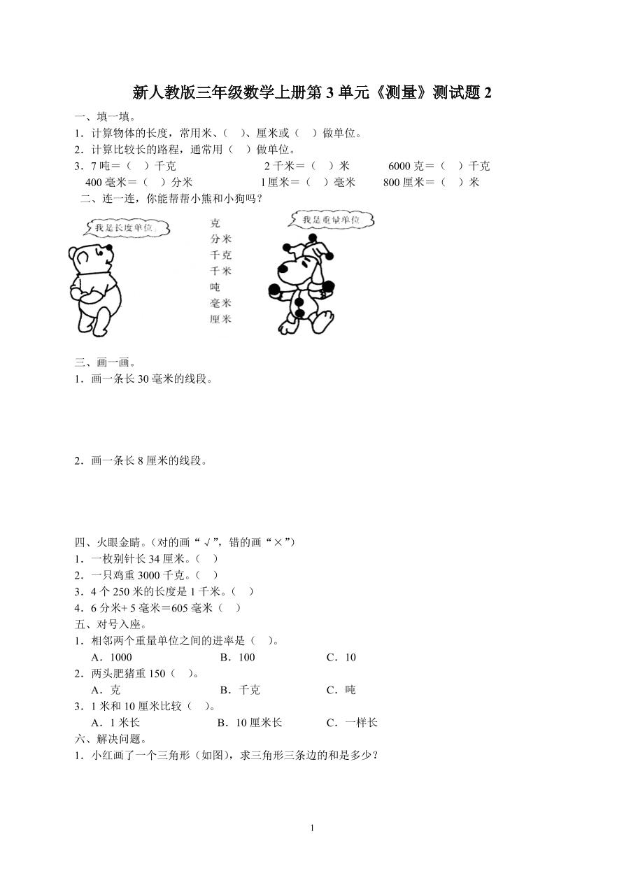 新人教版三年级数学上册第3单元《测量》测试题2