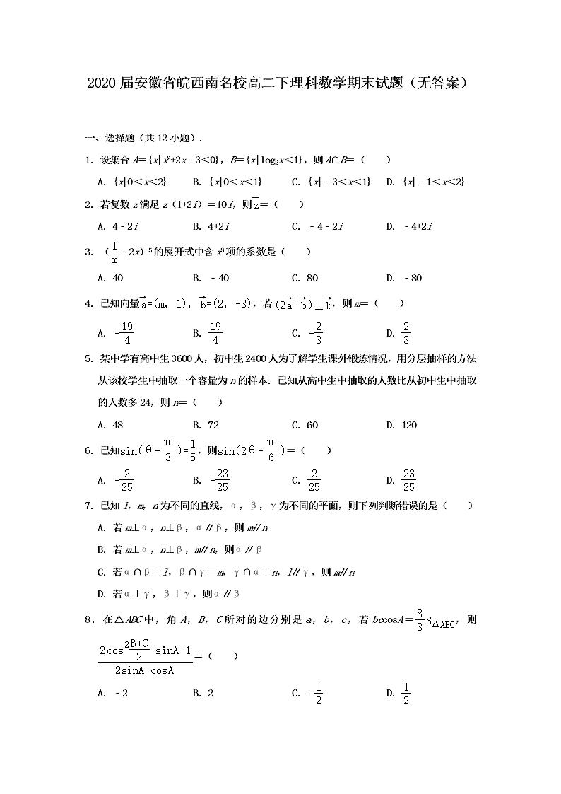 2020屆安徽省皖西南名校高二下理科數學期末試題(無答案)