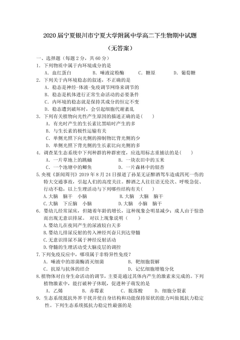 2020届宁夏银川市宁夏大学附属中学高二下生物期中试题(无答案)
