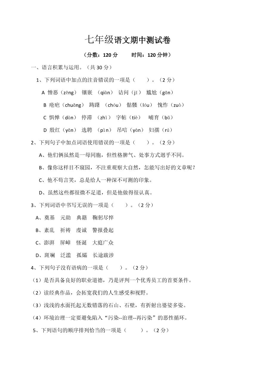 湖南省衡阳市逸夫中学七年级语文下册期中测试卷
