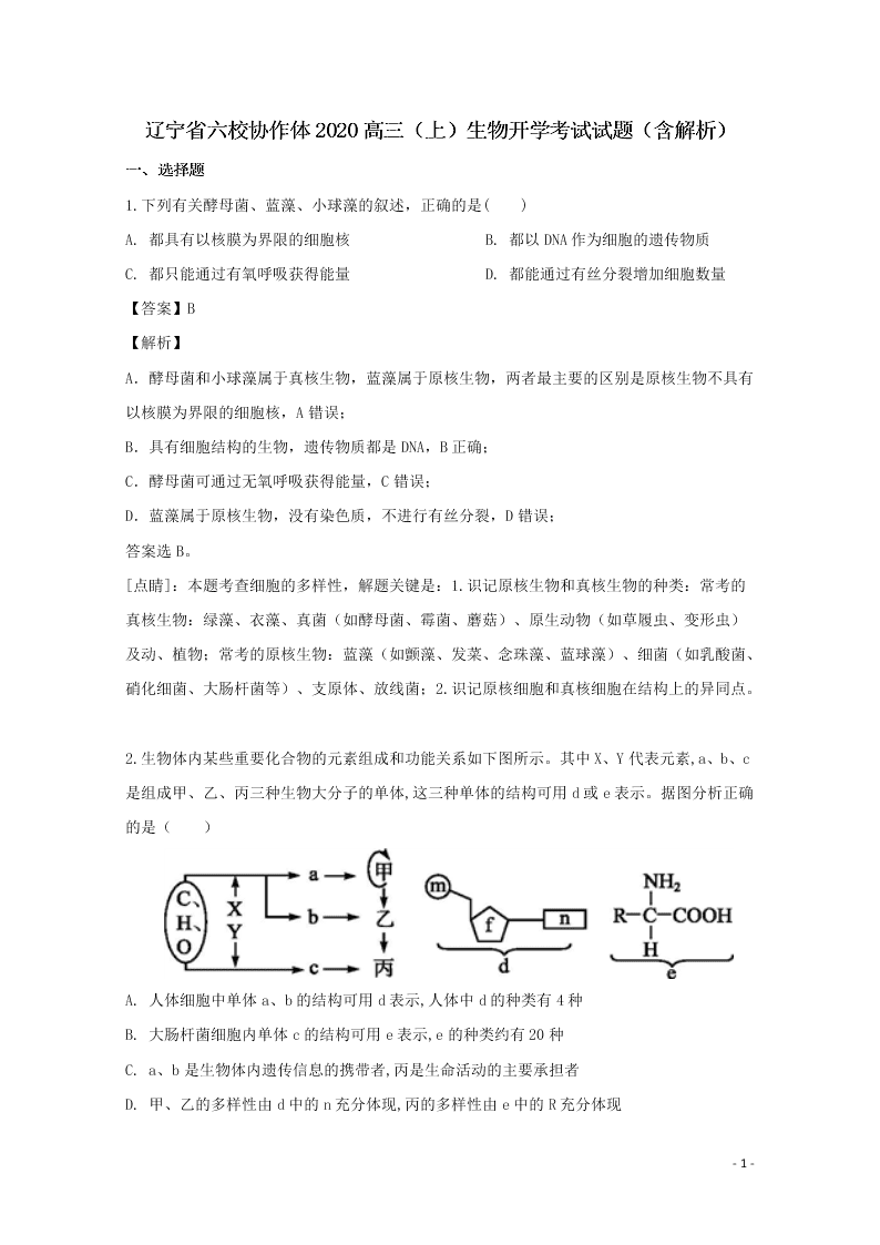 辽宁省六校协作体2020高三(上)生物开学考试试题(含解析)
