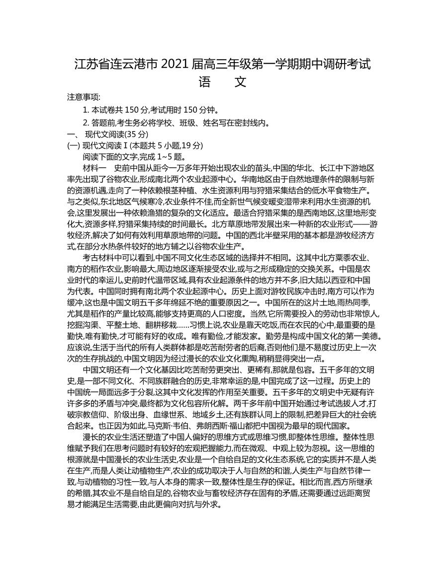 江苏省连云港市2021届高三语文上学期期中调研试题(Word版附答案)