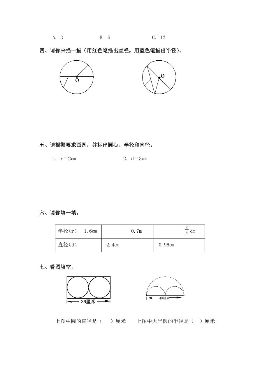 新人教版六年级数学上册第五单元《圆的认识》同步练习