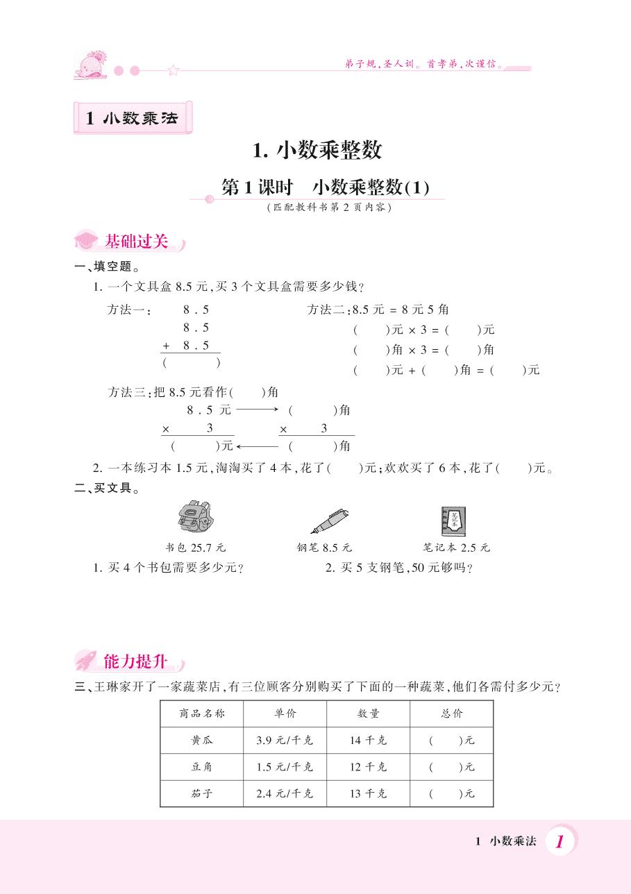 人教版五年级数学上册《小数乘整数》课后习题及答案(PDF)