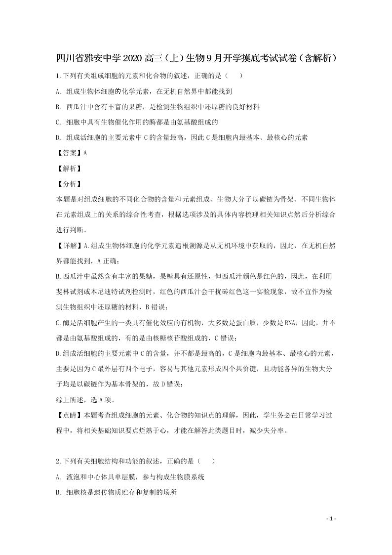 四川省雅安中学2020高三(上)生物9月开学摸底考试试卷(含解析)