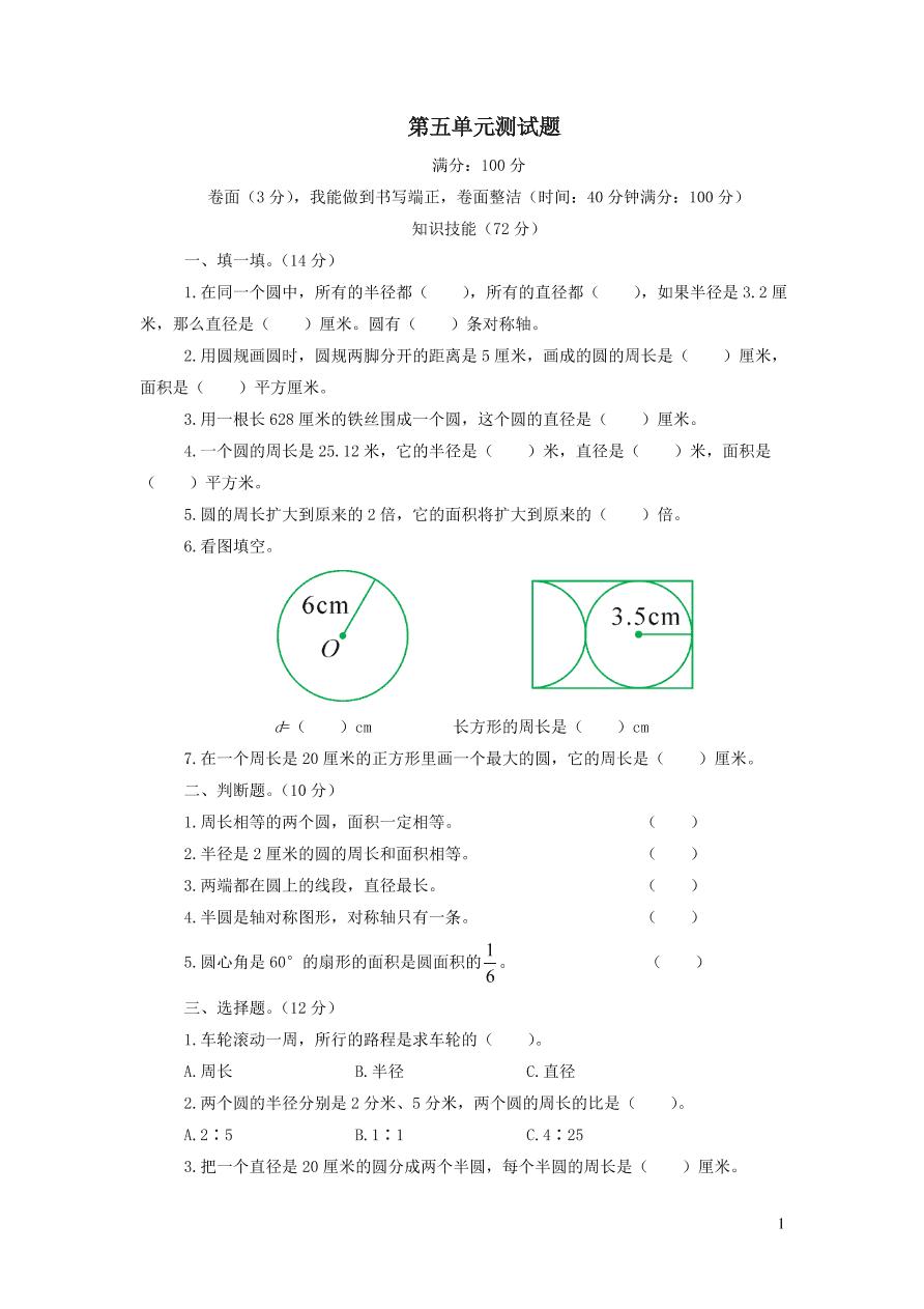 六年级数学上册第五单元综合测试题(青岛版)