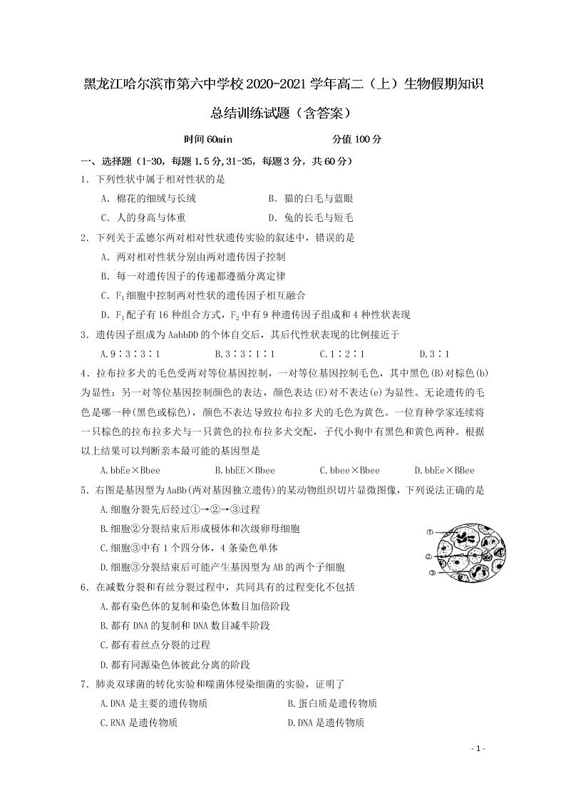黑龙江哈尔滨市第六中学校2020-2021学年高二(上)生物假期知识总结训练试题(含答案)