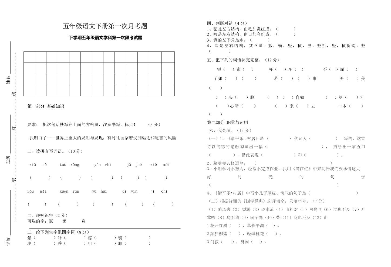 五年级语文下册第一次月考题
