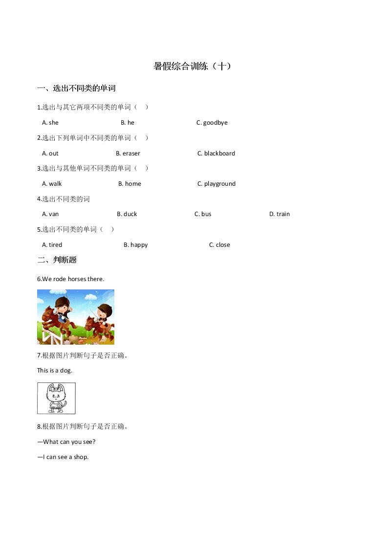 2020年外研社三起小升初英语暑假综合训练(十)(答案)
