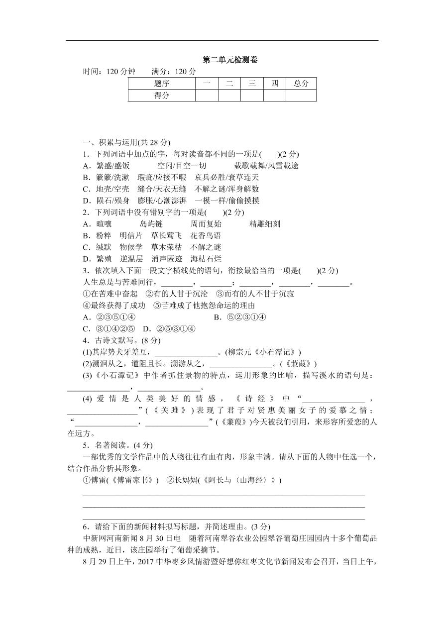 八年级语文下册第二单元检测卷(含答案)