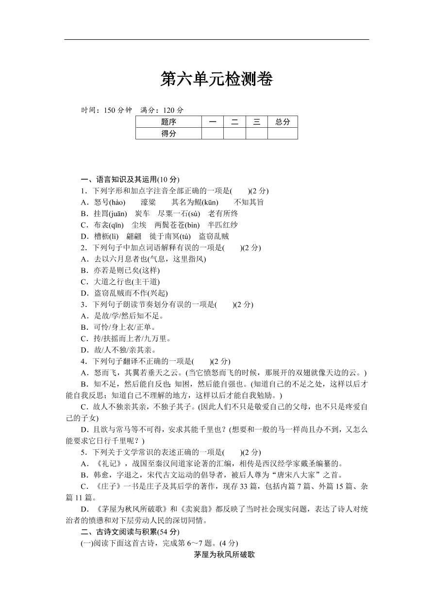 八年級語文下冊第六單元檢測卷(含答案)