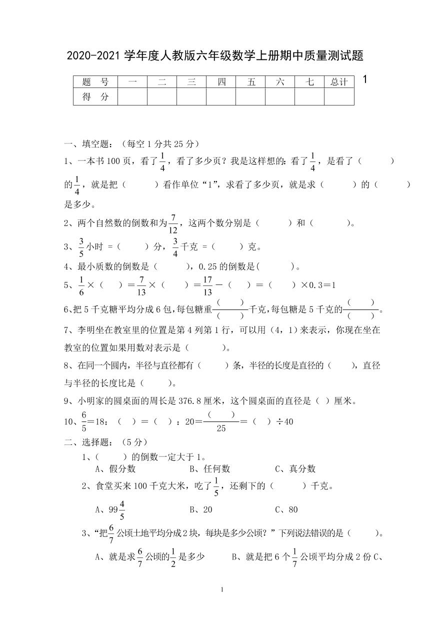 2020-2021学年度人教版六年级数学上册期中质量测试题1