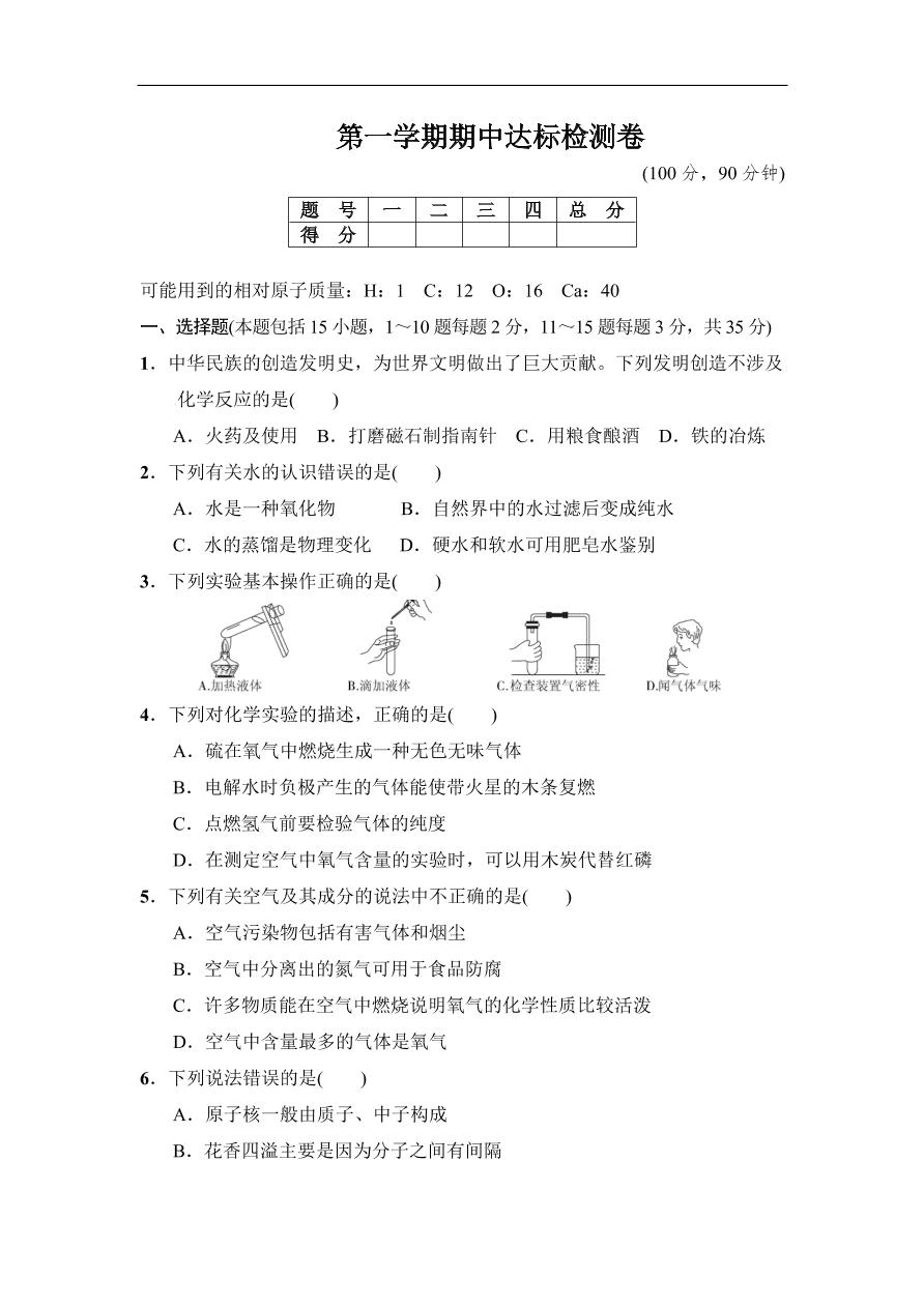 人教版九年级化学上册期中达标检测卷