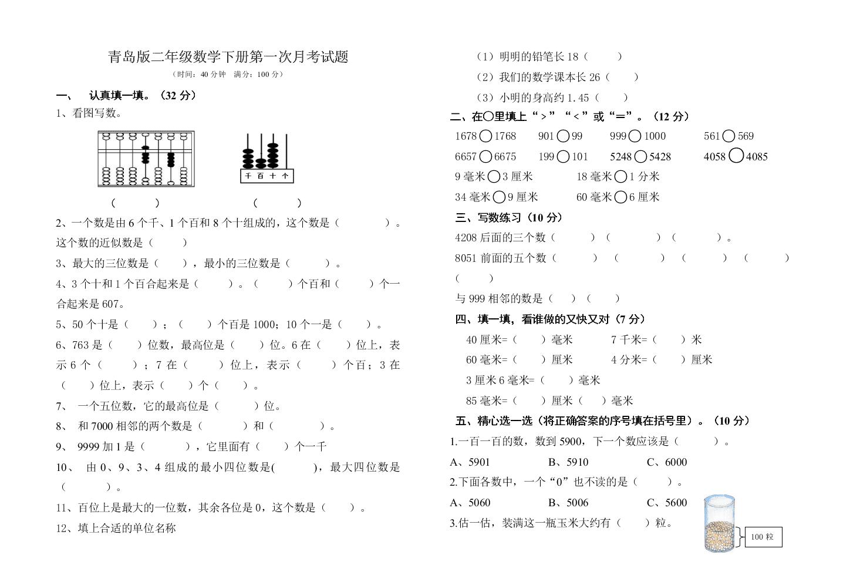青岛版二年级数学下册第一次月考试题