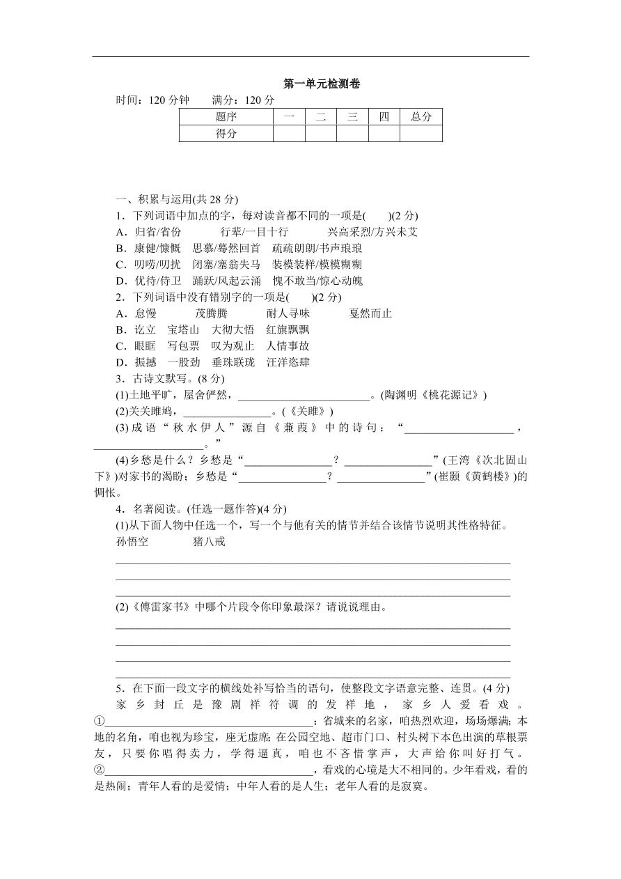 八年级语文下册第一单元检测卷(含答案)