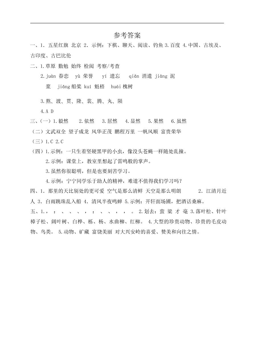 部编版六年级语文上册期中测试卷3(含答案)