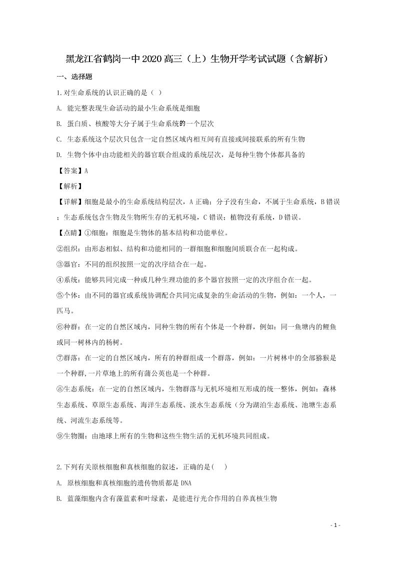 黑龙江省鹤岗一中2020高三(上)生物开学考试试题(含解析)