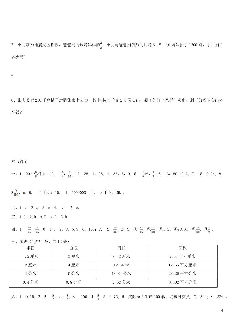 西师大版六年级数学上学期期末测试题(附答案)